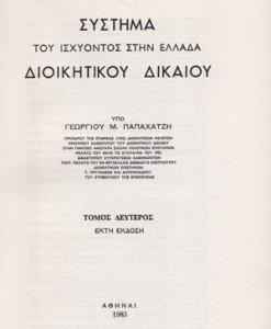 sustima_tou_isxuontos_stin_ellada_dioikitikou_dikaiou_Papaxatzis_Georgios