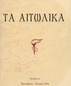 ta_aitolika_14_2010