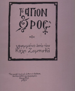to_agion_oros_Zampathas_Koulis