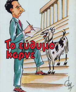 to_euthumo_karne_Psathas_Dimitris
