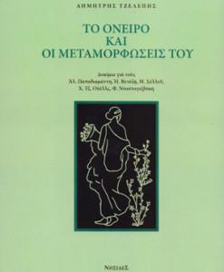 to_oneiro_kai_oi_metamorfoseis_tou_Tzelepis_Dimitris