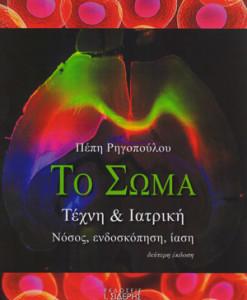 to_soma_texni_kai_iatriki_nosos_endoskopisi_isai_Rigopoulou_Pepi