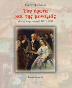 tou_erota_kai_tis_monaxias_Farsakidis_Giorgos