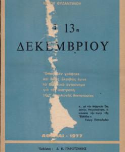 13I-DEKEMBRIOU