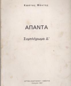 APANTA-MONTIS