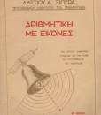 ARITHMITIKI-ME-EIKONES