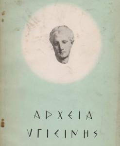 ARXEIA-IGEINIS