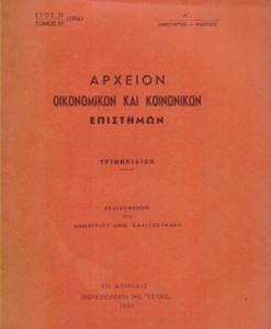 ARXEION-OIKONOMIKWN-EPISTIMWN