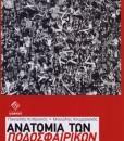 Anatomia_ton_podosfairikon_pathon_Xoumerianos_Kuprianos