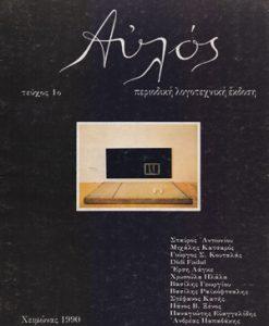 Aulos_1_1990