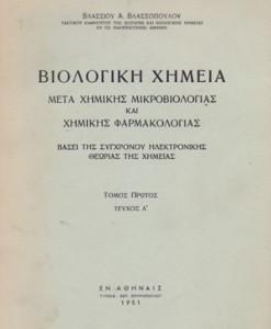 BIOLOGIKI-XIMEIA