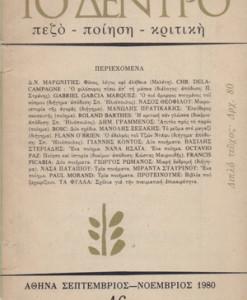 DENTRO-16