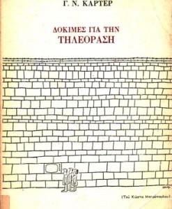 DOKIMES-GIA-TIN-TILEORASI