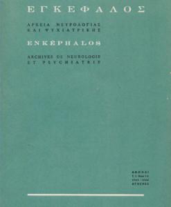 EGKEFALOS-1-2