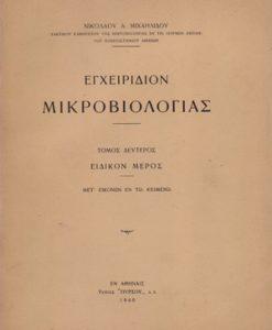 EGXEIRIDION-MIKROVIOLOGIAS