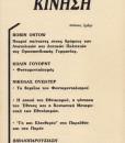 ELEYTHERIAKI-KINISI-11