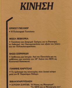 ELEYTHERIAKI-KINISI-12