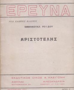 EREYNA-ARISTOTELIS