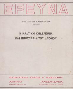 EREYNA-I-KRATIKI-KIDEMONIA-KAI-PROSTASIA-TOY-ATOMOY
