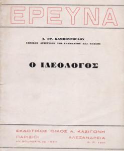 EREYNA-O-IDEOLOGOS