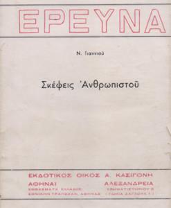 EREYNA-SKEPSEIS-ANTHROPISTOU