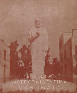 ETISIA-METEKPADEYTIKA-MATHIMATA