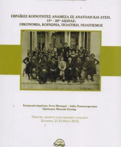 Ebraikes_koinotites_anamesa_se_anatoli_kai_dusi_15os_20os_aionas_