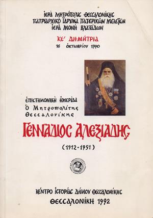 GENNADIOS-ALEXIADIS