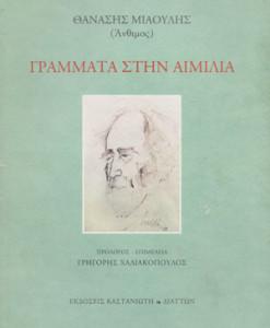 GRAMMATA-STIN-AIMILIA