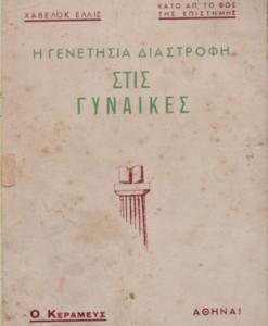 I-GENETISIA-DIATROFI-STIS-GYNAIKES