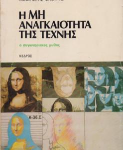 I-MI-ANAGKAIOTITA-TIS-TEXNIS