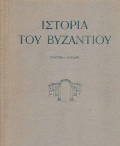 ISTORIA-TOY-VIZANTIOU