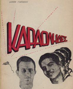 KARAOLIDES