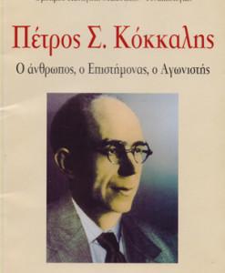 KOKKALIS-PETROS