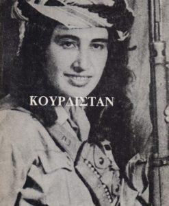 Kourdistan_Sakkatos_Baggelis