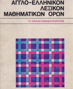 LEXIKO-MATHIMATIKWN-ORWN
