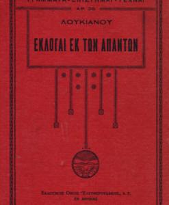 Loukianos_eklogai_ek_ton_apanton