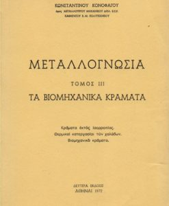 METALOGNVSIA