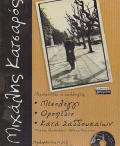 MIXALIS-KATSAROS