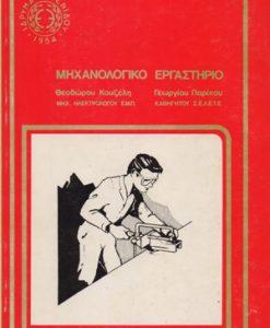MIXANOLOGIKO-ERGASTIRIO