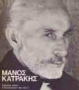 Manos_Katrakis