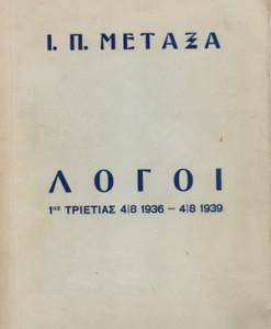 Metaxas_logoi_1936_1939