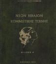 NEO-VIVLIO-KOMMOTIKIS-TEXNIS