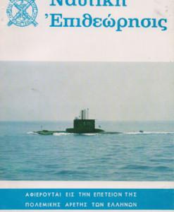 Nautiki_Epitheorisis_356_1972