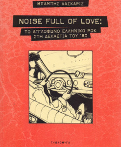 Noise_full_of_love_Laskaris_Mpampis