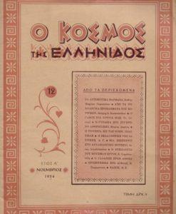 O-KOSMOS-TIS-ELLINDOS