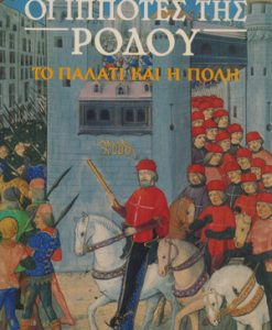 OI_IPPOTES_TIS_RODOU_TO_PALATI_KAI_I_POLI_Kollias_Ilias