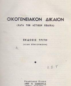 Oikogeneiakon_Dikaion_Tousis_Andreas