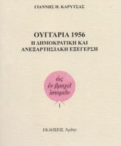 Ouggaria_1956_i_dimokratiki_kai_anexartisiaki_exegersi_Karutsas_Giannis