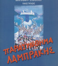 PARASINTHIMA-LABRAKIS